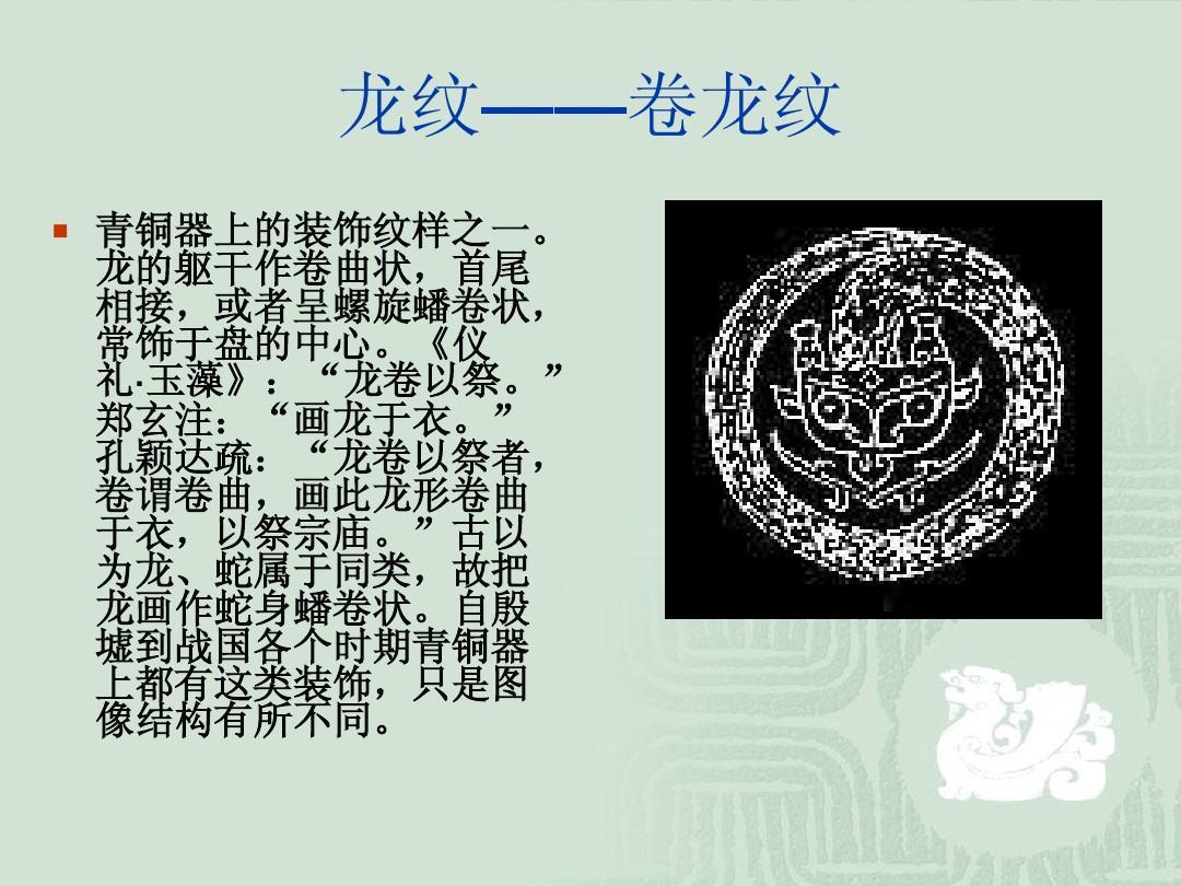 文档网 所有分类 人文社科 设计/艺术 青铜器的纹样ppt图片