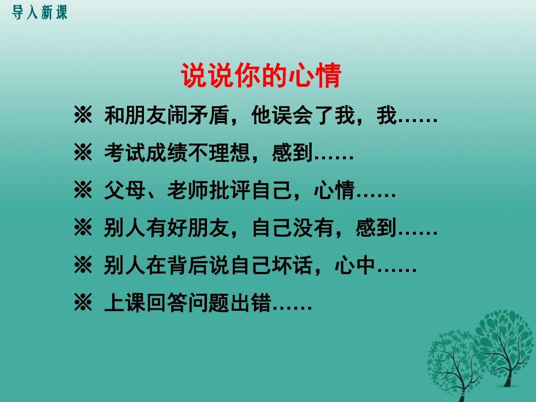 4.2《情绪的复习》ppt教学课件苏教版语文五年级上册管理教案图片