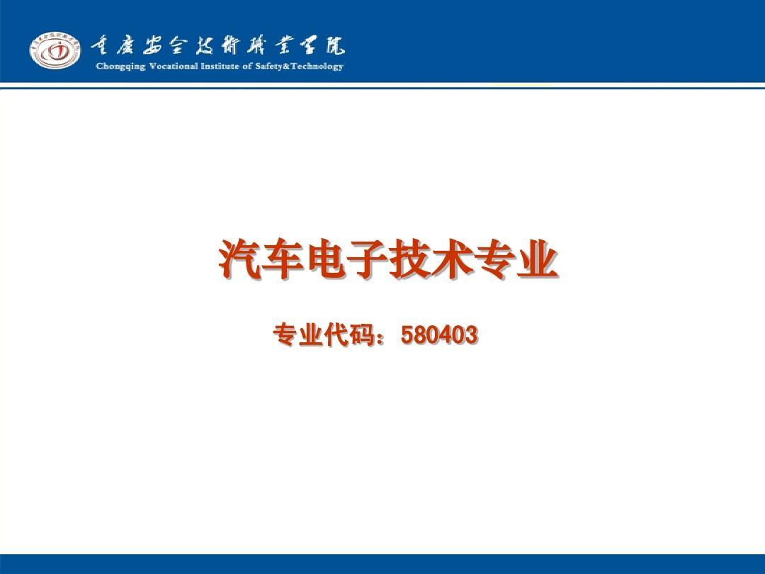 汽车电子技术PPT