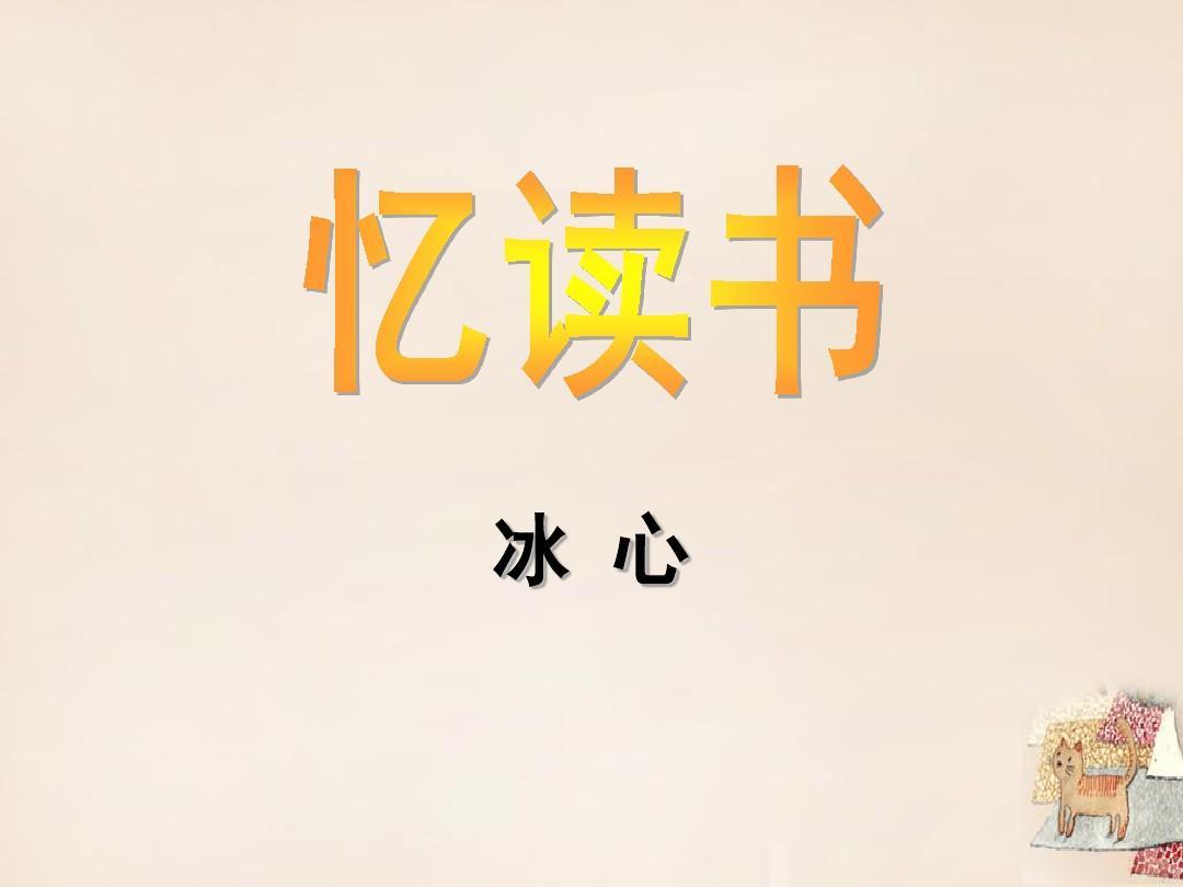 [教学课件]湖南省耒阳市冠湘学校七年级上册年级第一英语发言稿备课组长语文经验交流八图片