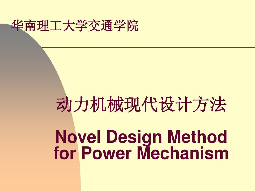 动力机械现代设计方法-1