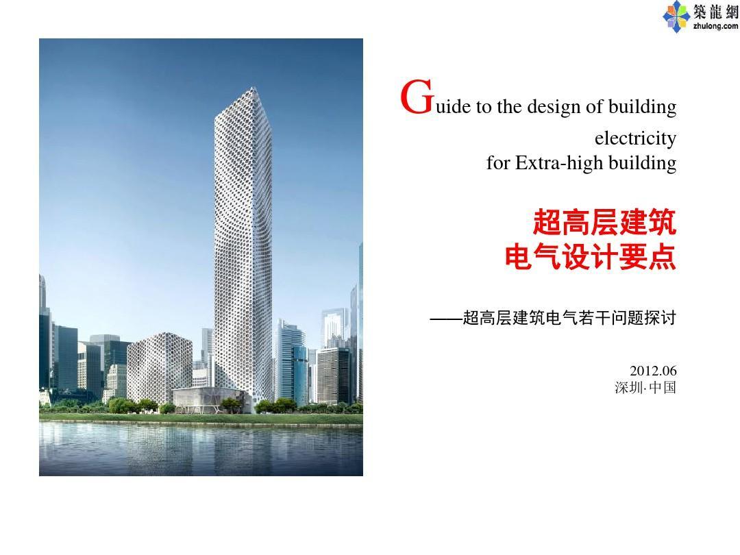 超高层建筑厂房v厂房PPT800平面设计图电气平米图片