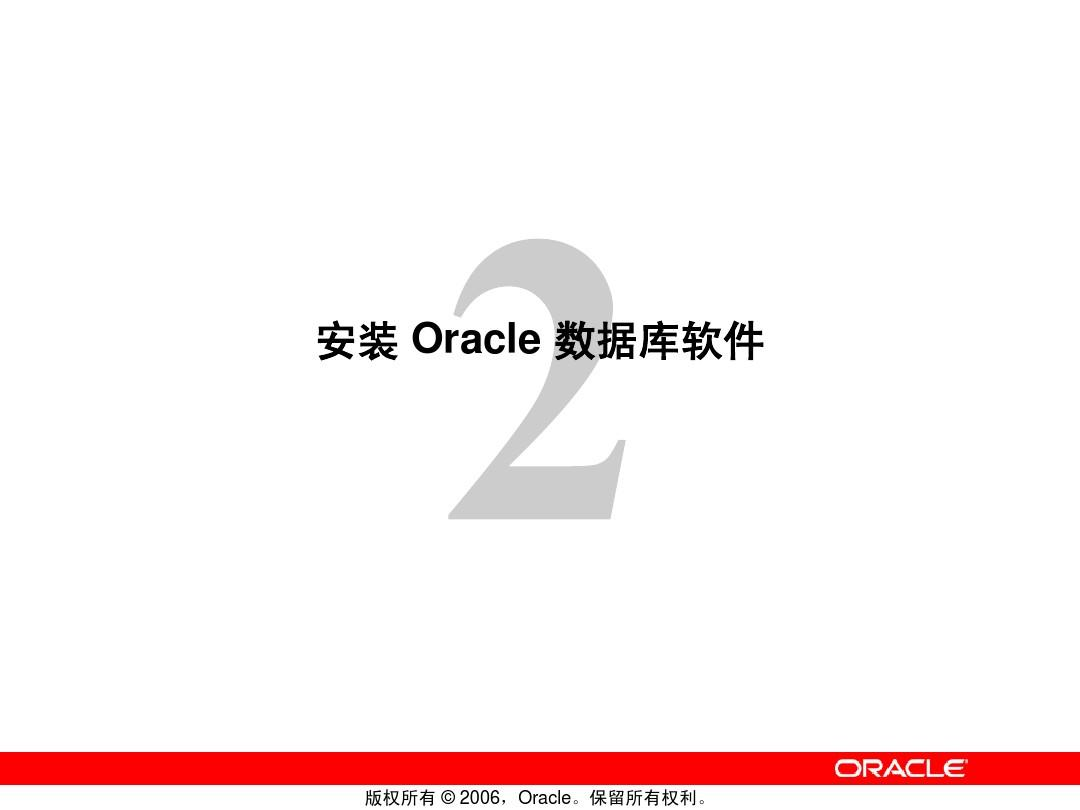 Less02_安装Oracle数据库软件PPT