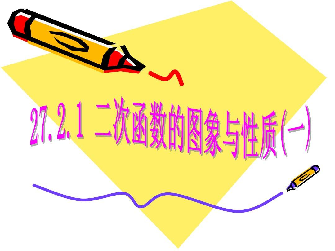 数学九年级下华东师大版27.2.1二次函数的图象与性质(第1课时)课件PPT