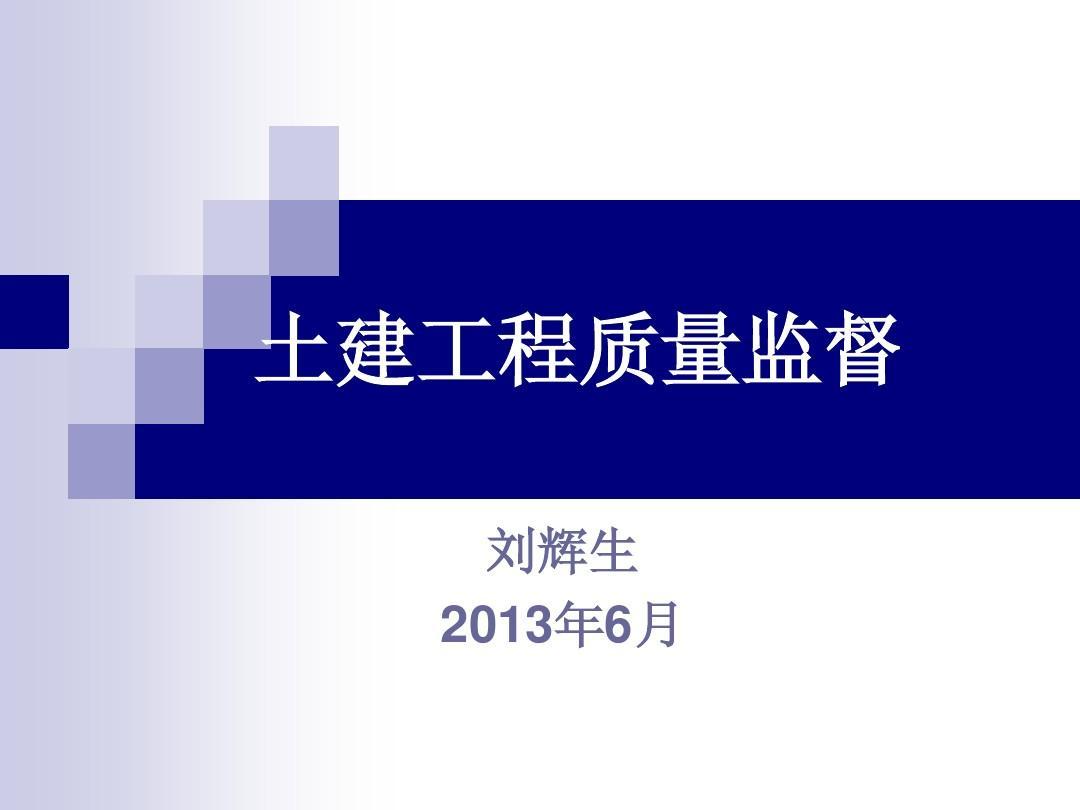 2013质量监督员培训(内部资料)
