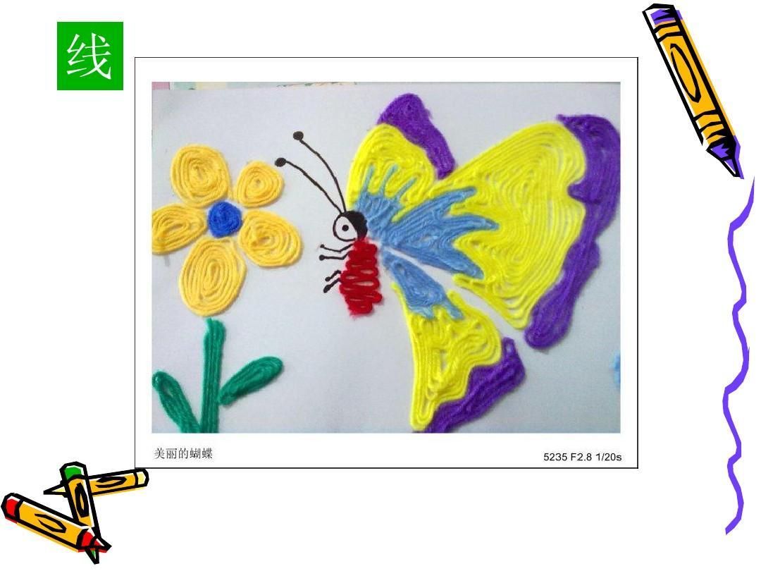 湘 三年级美术第十四课 色彩拼贴画 公开课课件ppt图片
