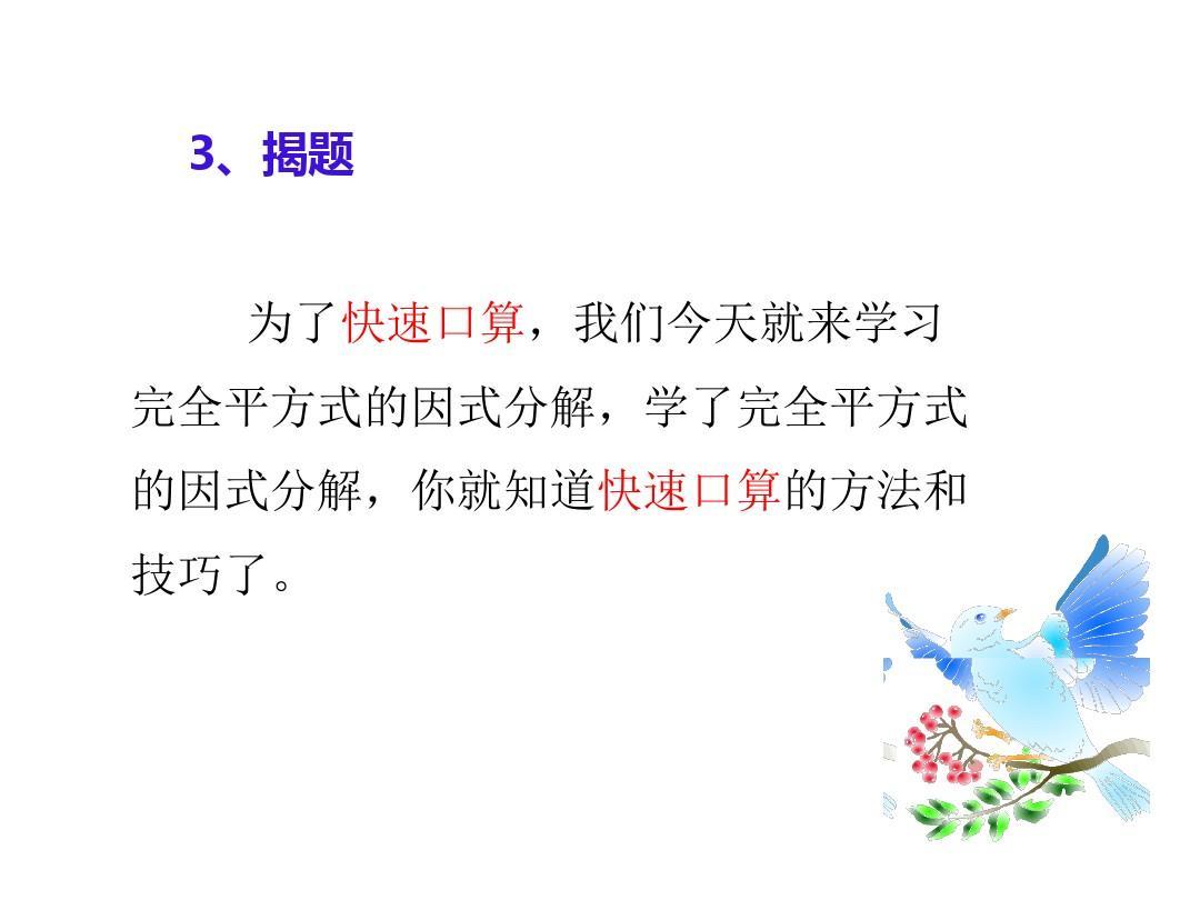 3.3因式分解--公式法(2)ppt图片
