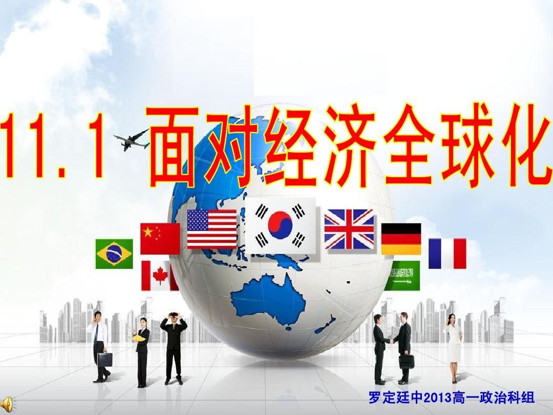 11.1 面对经济全球化PPT