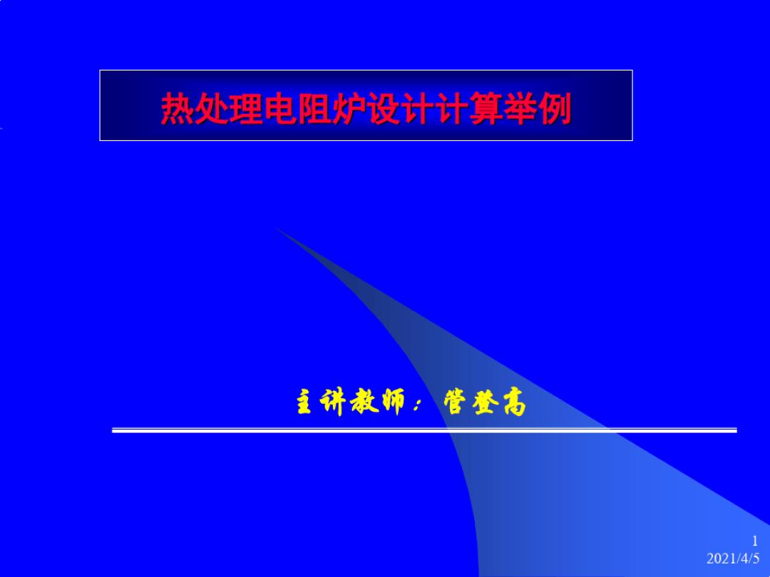 (共52页,当前第1页) 的相关文档搜索 相关文档 热处理箱式 电阻炉课程图片