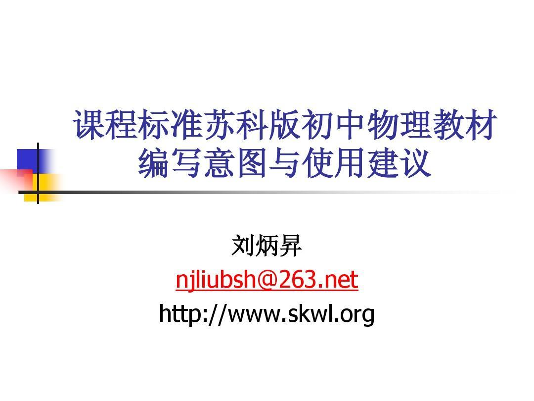 课程标准苏科版初中物理教材编写意图与使用建议