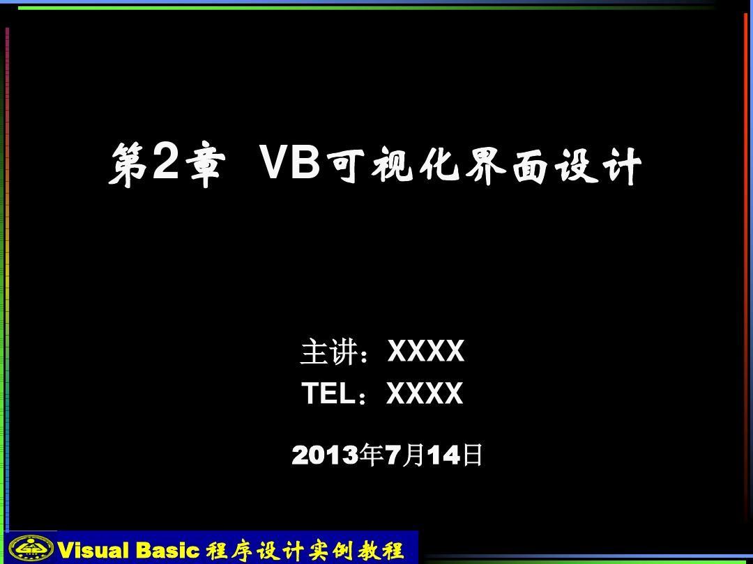 第2章VB可视化界面设计重庆诺瑞室内设计有限公司图片