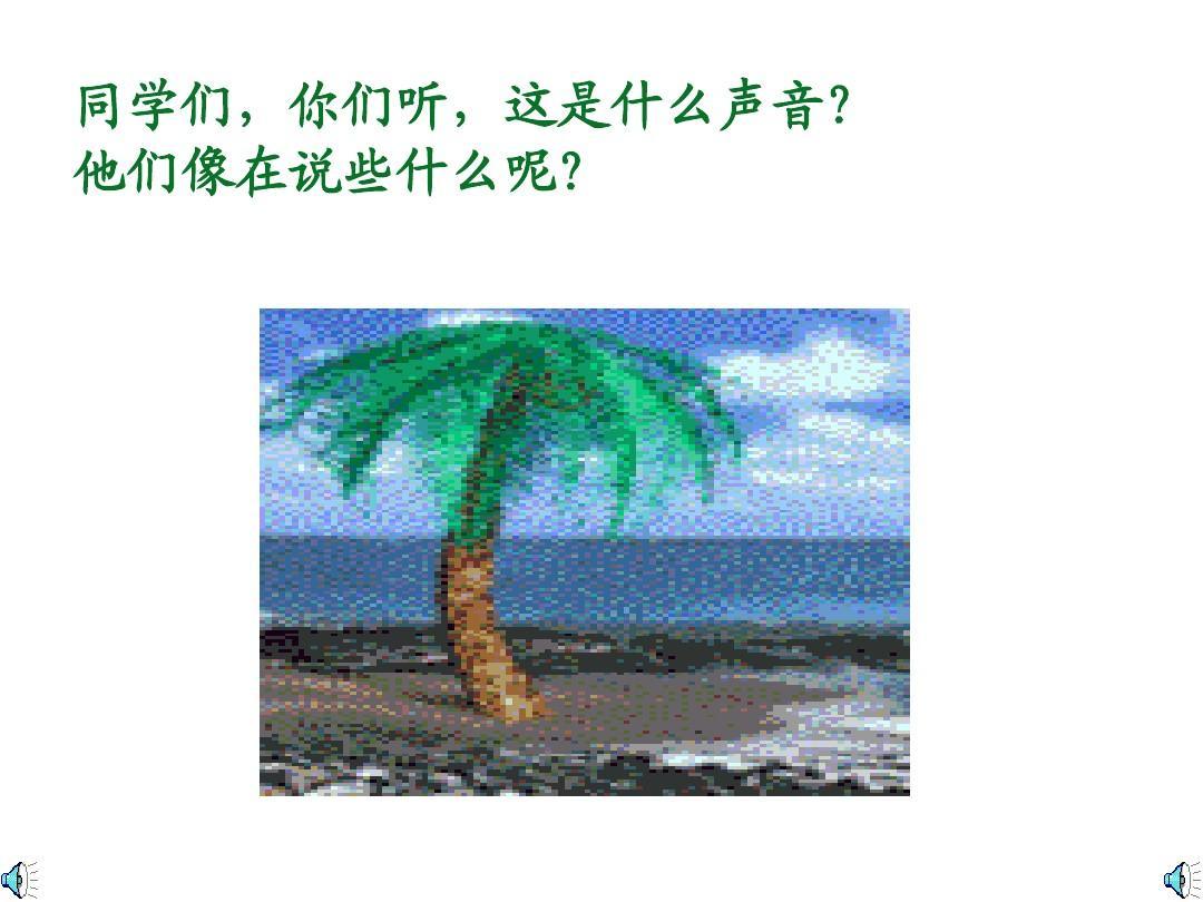 小学北师大版一年级上册语文《大家都说普通话》课堂教学课件