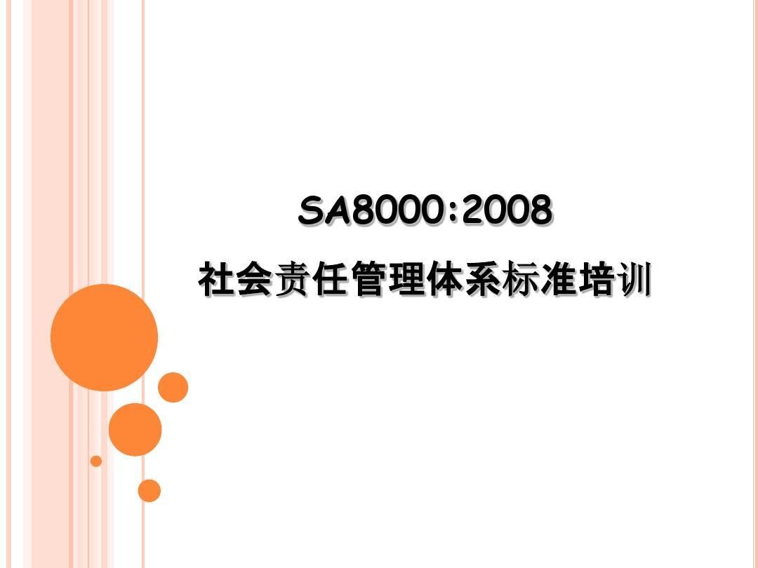 sa8000 中文 版