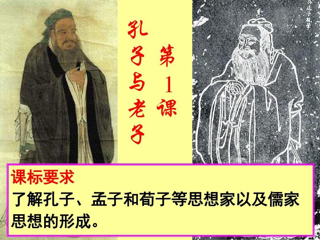 孟子荀子孔子_孔 子第 与   老课 子 课标要求 了解孔子,孟子和荀子等思想家以及