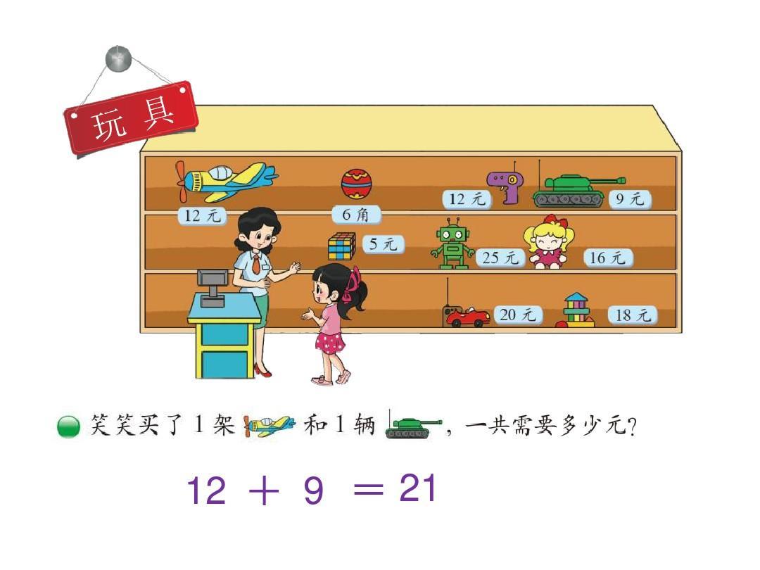 二,购物:3小小商店(新北师大版二年级数学上册课件)ppt