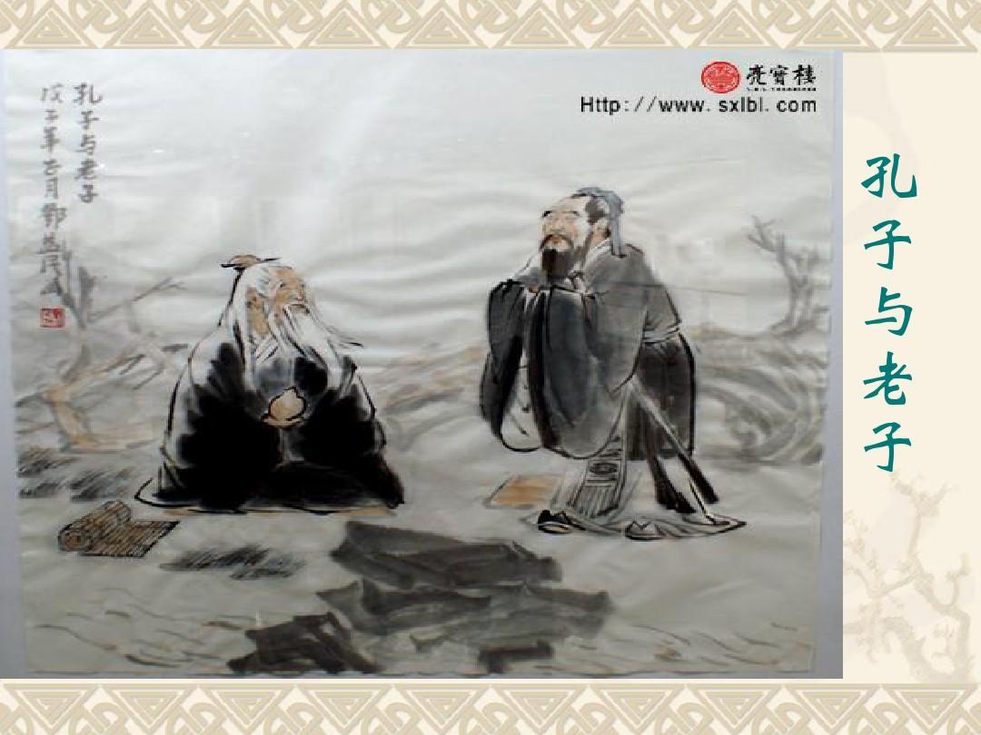 孔子老子孟子_老子孔子争论 孔子老子课件 孔子和老子的品行 孔子孟子老子