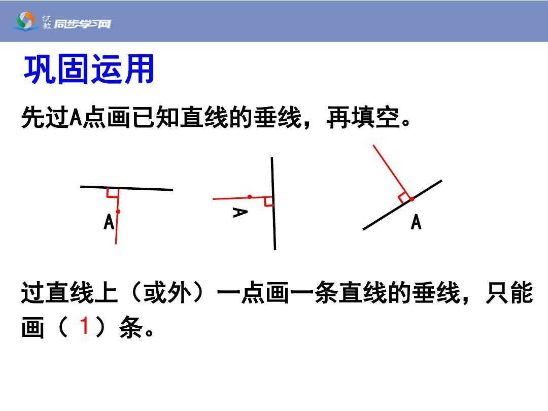 新人教版四年级数学上《平行四边形和梯形:画垂线(例2图片
