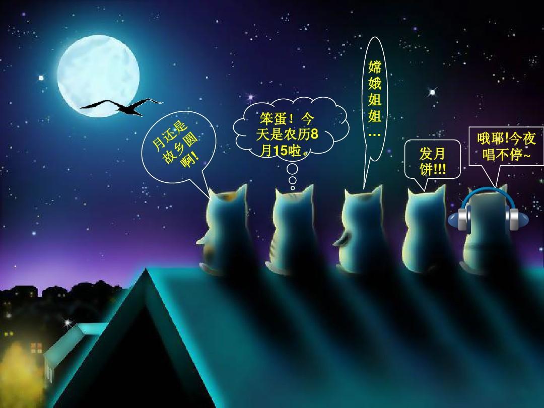 中秋节主题班会课件ppt图片