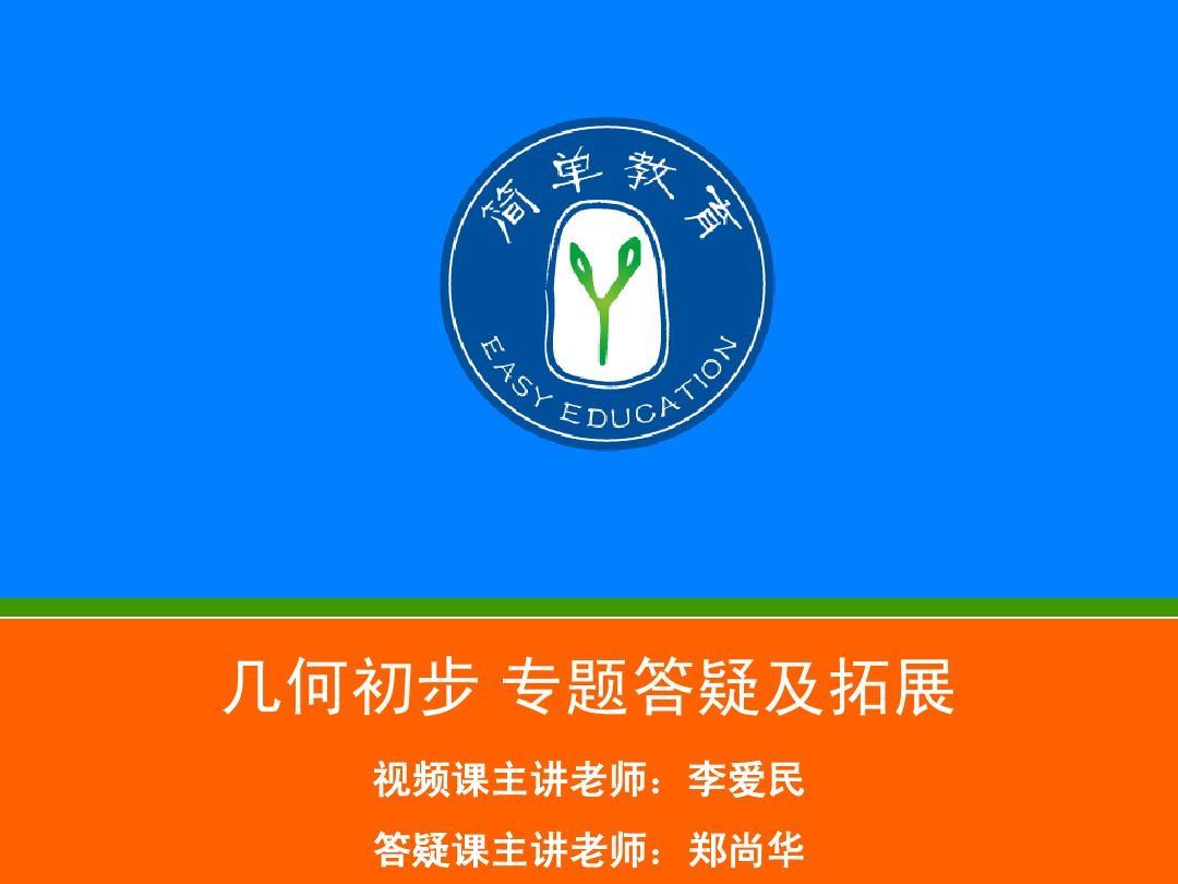 20130316初一数学几何初步(郑尚华老师)