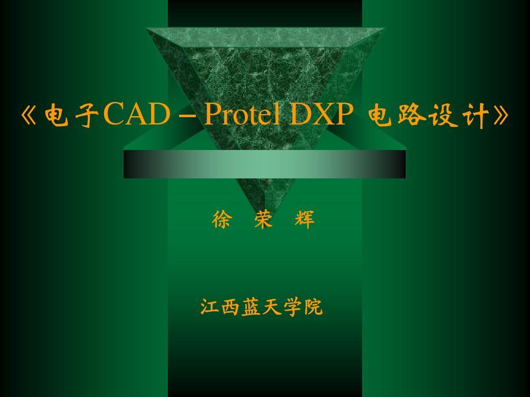 第1章 Protel DXP概述