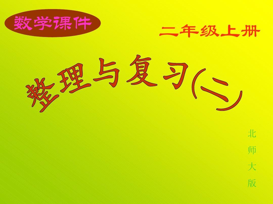 北师大版数学第三册整理与复习(二)优秀ppt 课件下载答案