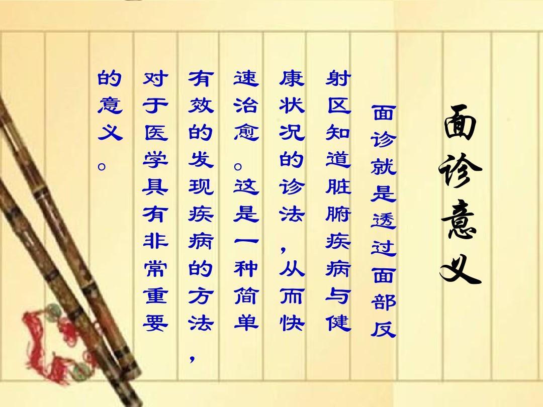 中医面诊ppt平凡的美课件图片