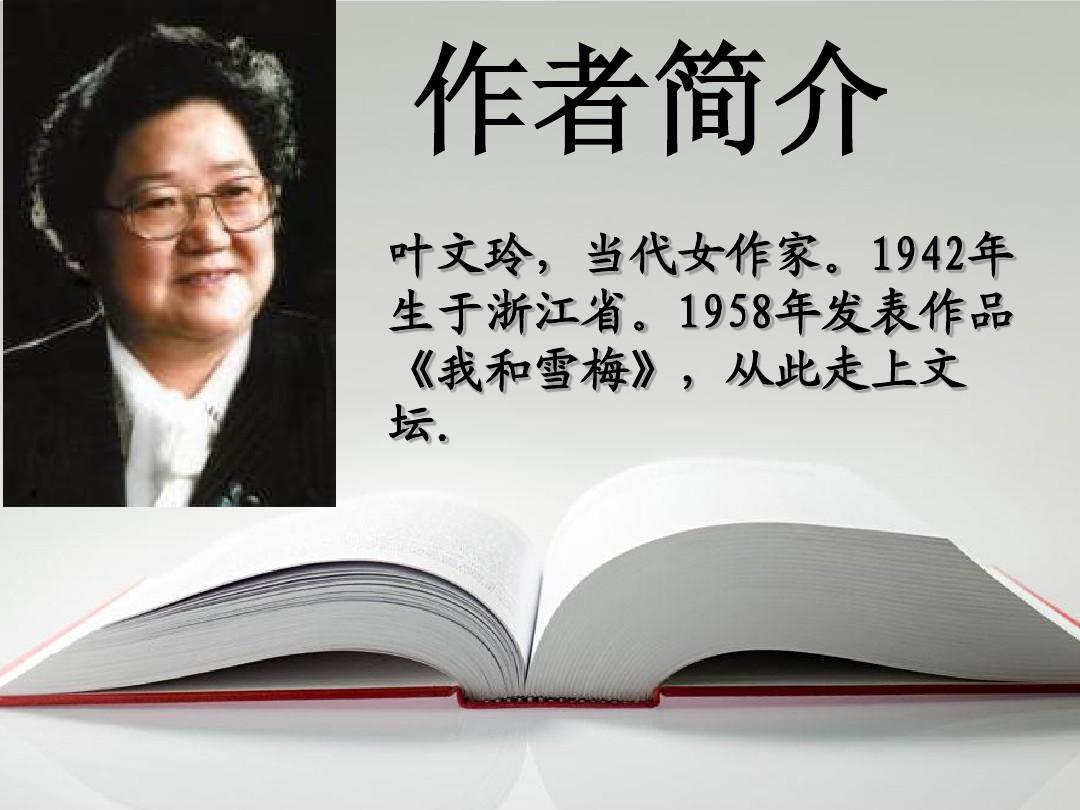 作者简介 叶文玲,当代女作家.1942年 生于浙江省.图片