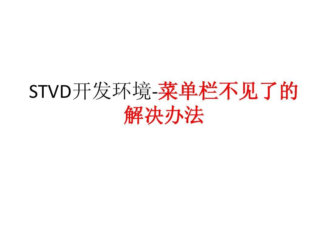 STVD开发环境-菜单栏不见了-解决办法PPT