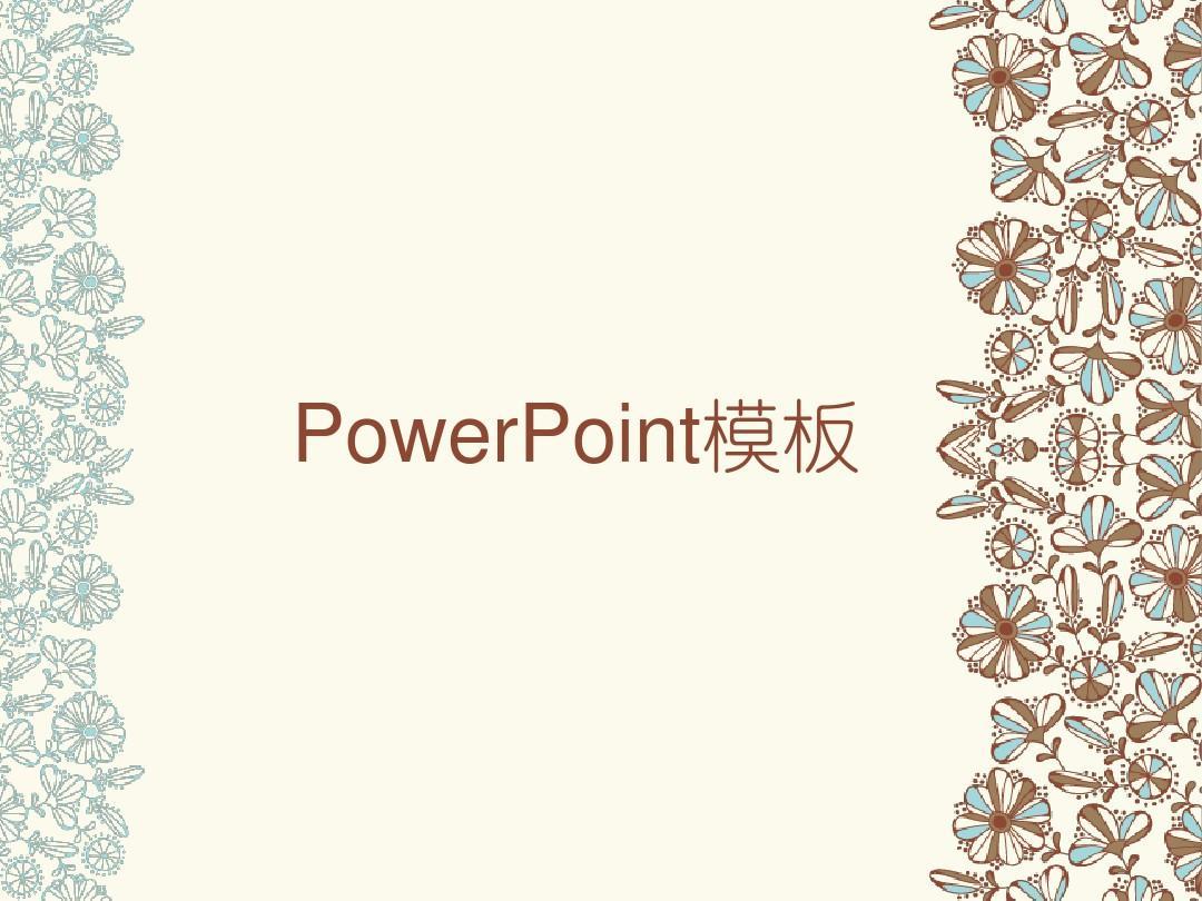 抽象花瓣主题PPT模板