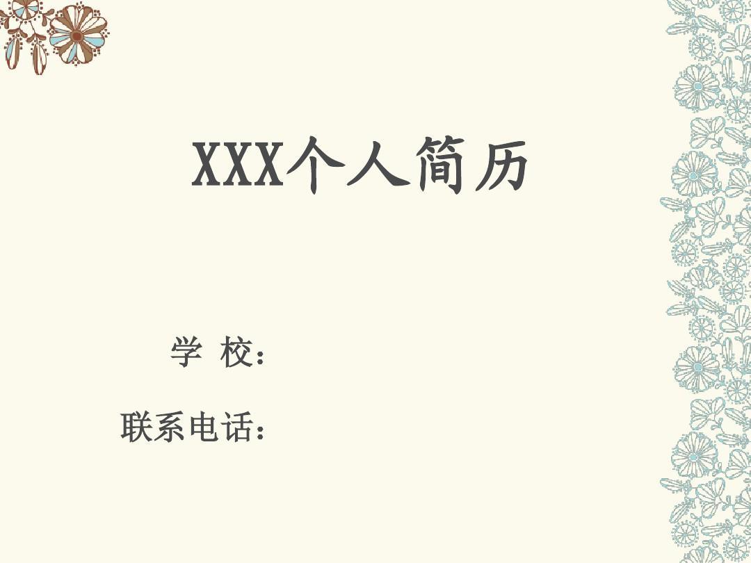 迷你型精品版小升初个人简历专属ppt模板图片