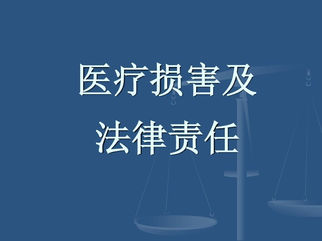 医疗损害及法律责任PPT
