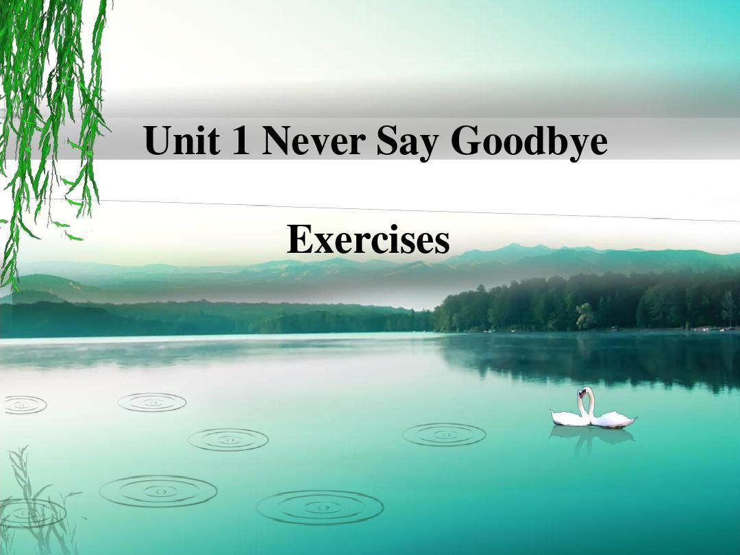 新世纪综合教程Unit 1 Never Say Goodbye-完整答案+详细解释