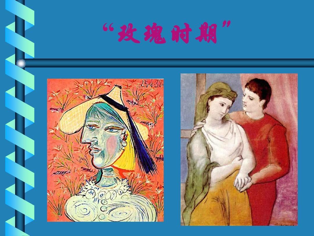 现代主义绘画ppt图片