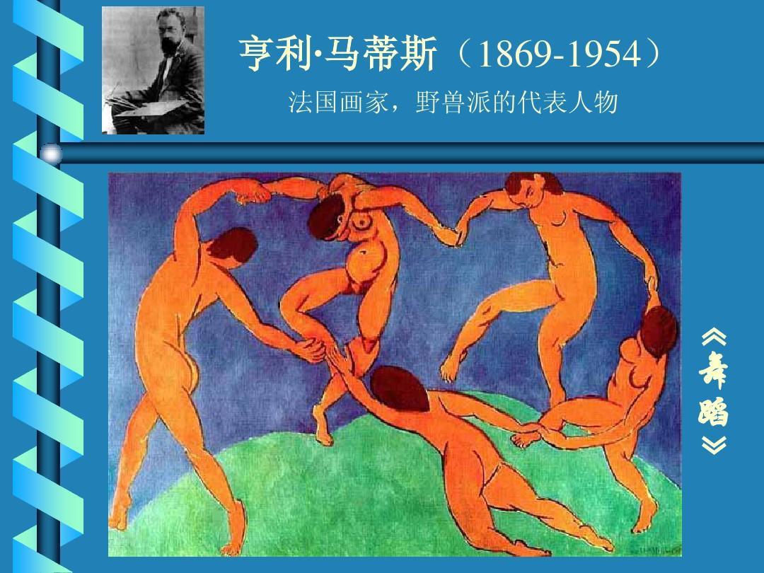 现代主义文学绘画音乐代表作图片