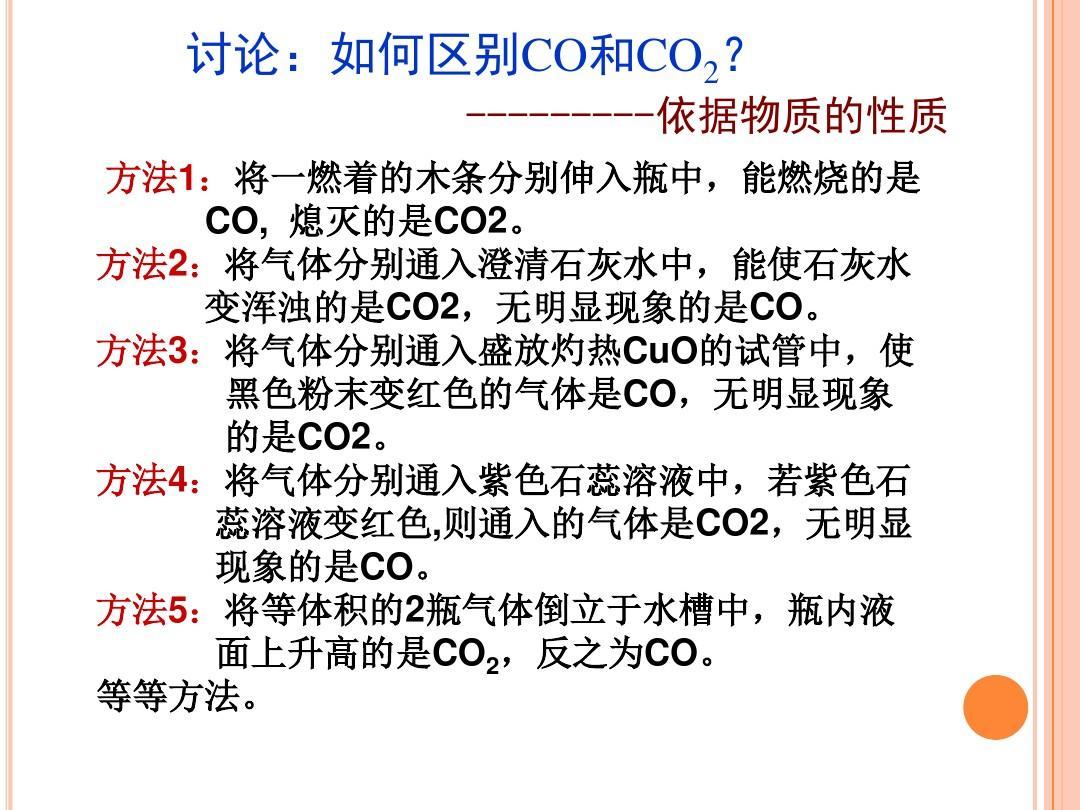 化学备课组九(上)第6课件《碳和碳的氧化物》v化学单元(共13张ppt)课件我的答案于勒教学设计及ppt叔叔图片
