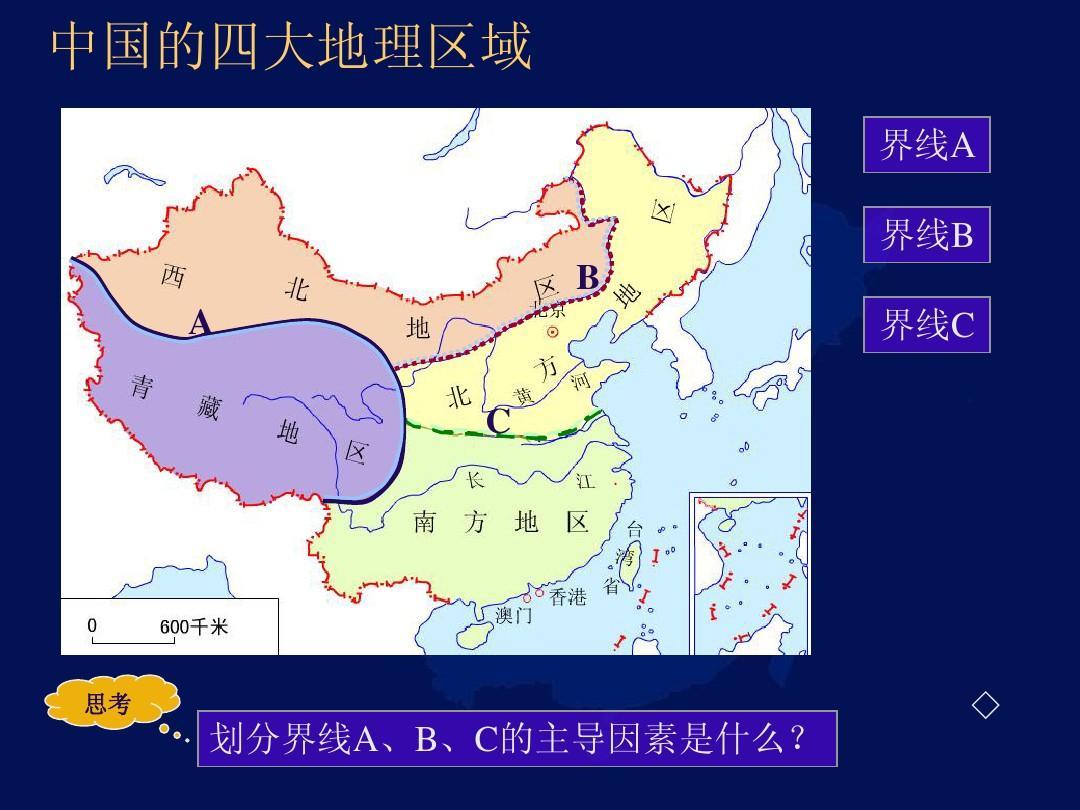 四大高原_1四大地理区域的划分