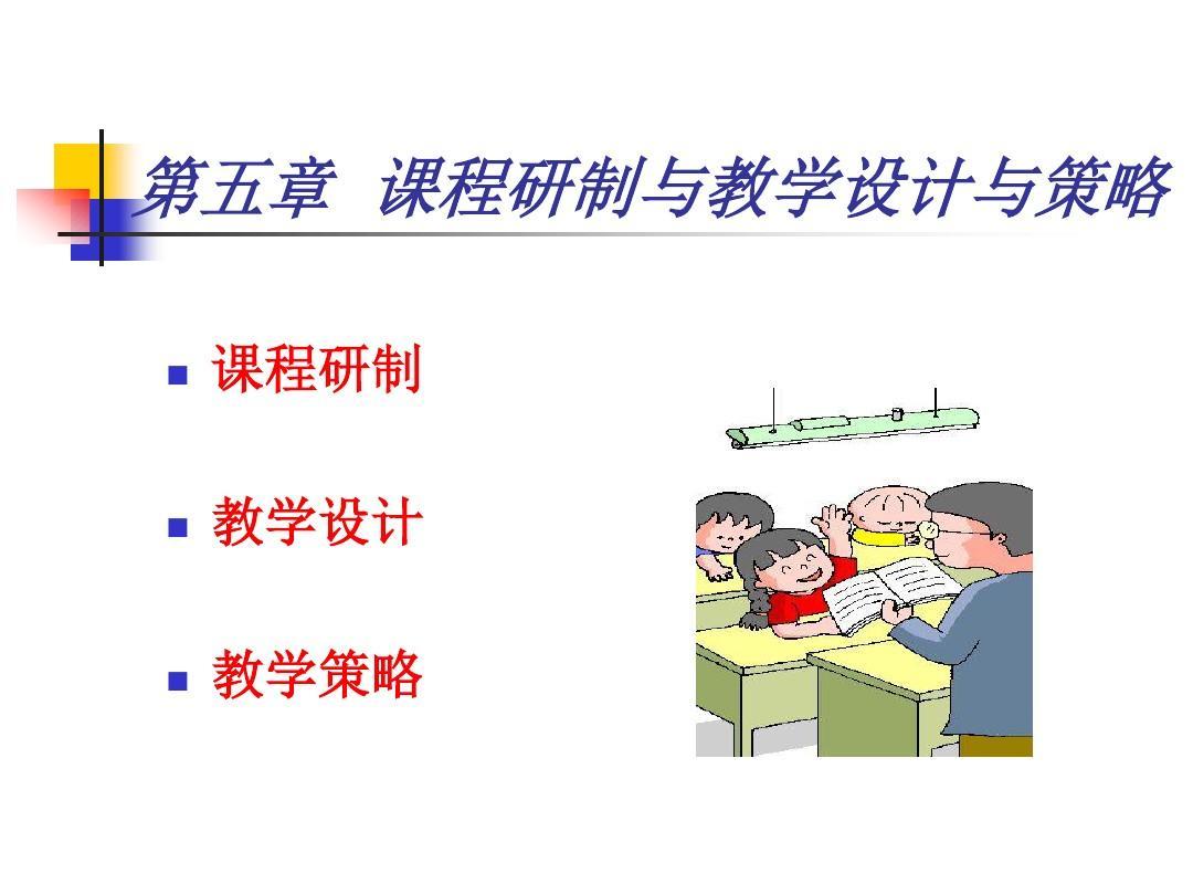 策略研制与教学设计及模板v策略课程PPT教材中华传统节日课件ppt教学图片