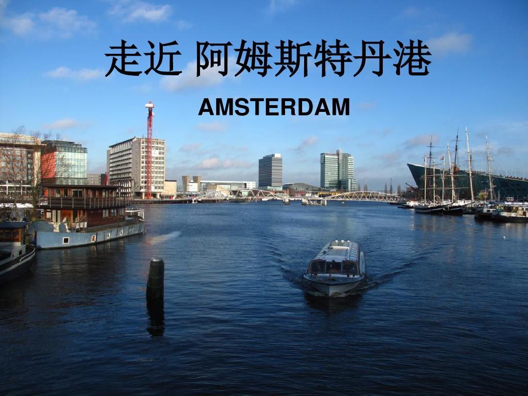 走近_阿姆斯特丹.概要