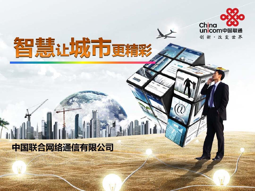 2013年企业级移动应用案例
