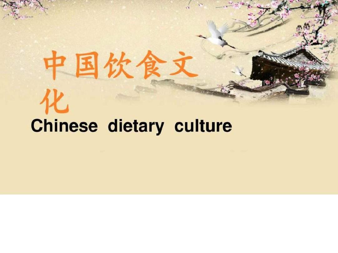 2017年中国饮食文化英语美食PPT课件ppt模板美食哪吃去霸州图片