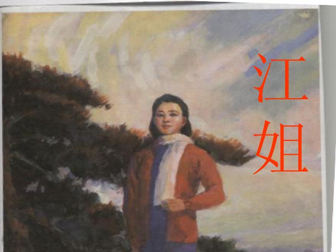 五年级下册语文总结_江姐PPT_word文档在线阅读与下载_无忧文档