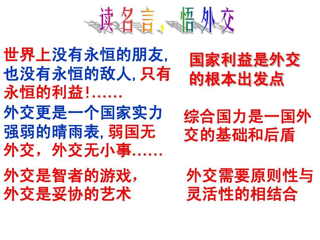 专题五第一节新中国初期的外交(用)