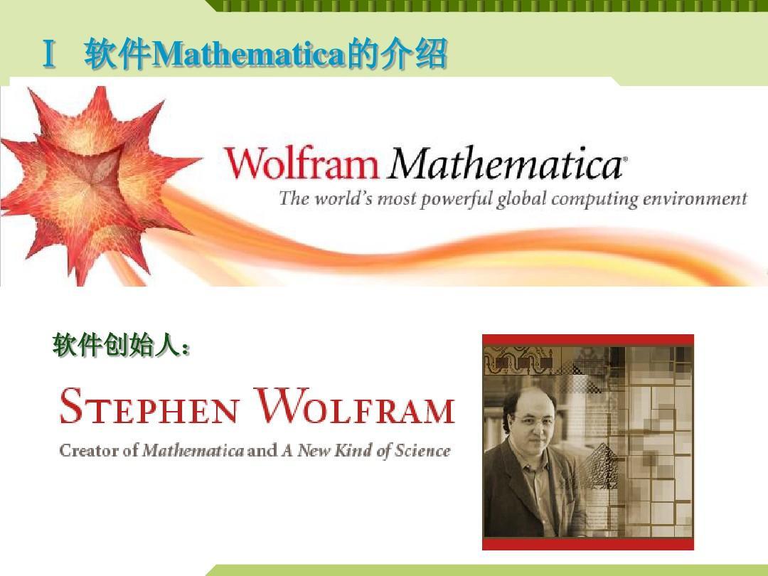 mathematica8.0下载_mathematica课件第二讲