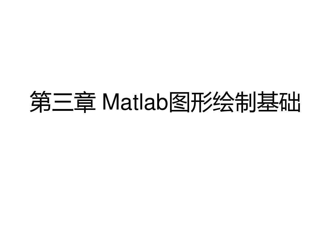 第三章Matlab基础设置图形PPT绘制绘制图标图片
