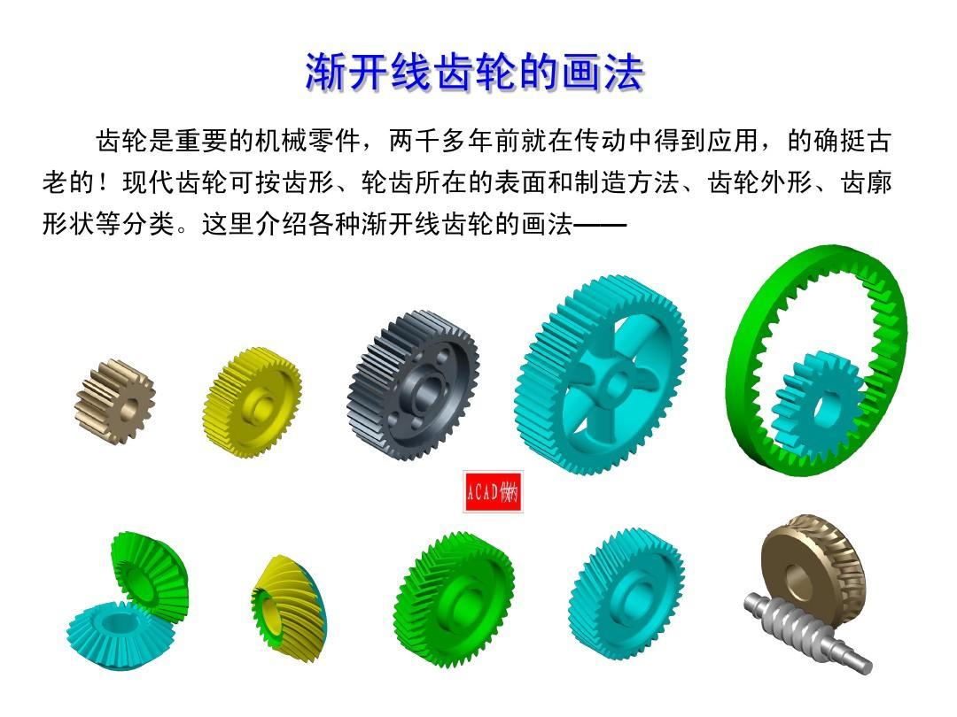 齿轮画法-3D解析