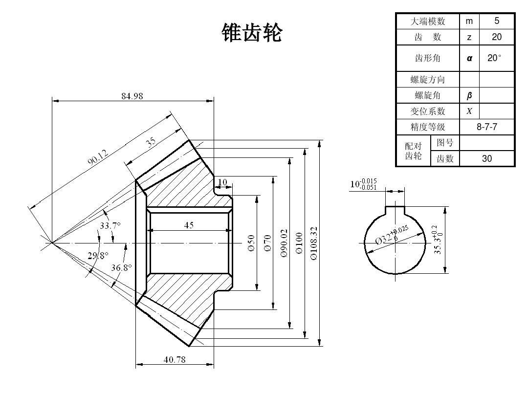 β x 8-7-7 30 第27页 (共35页,当前第27页) 你可能喜欢 proe齿轮画法图片