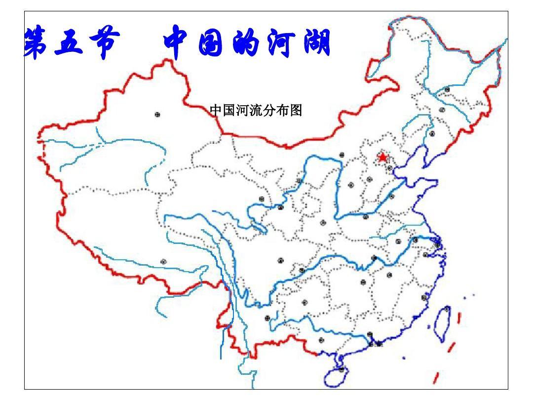 高二区域地理中国的河流和湖泊skppt图片