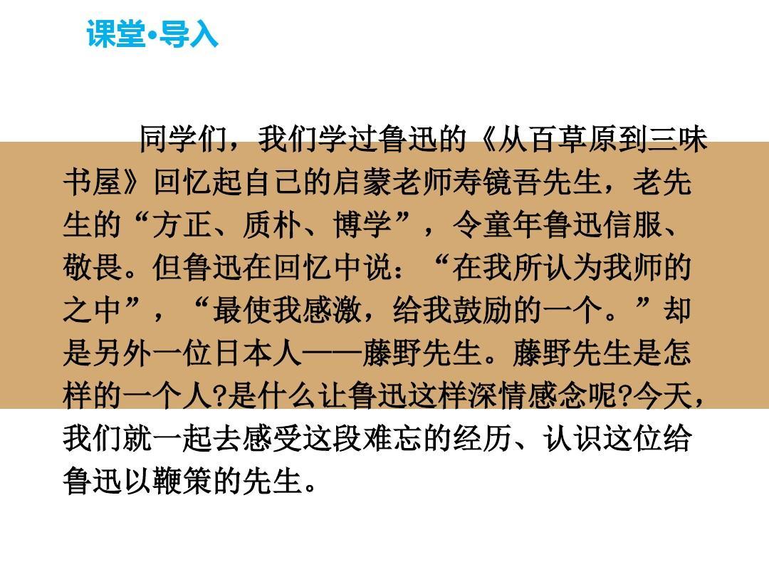 小学教版八上册语文年级教学课件5藤野先生(共23张ppt)苏教版新人科学摆说课稿图片