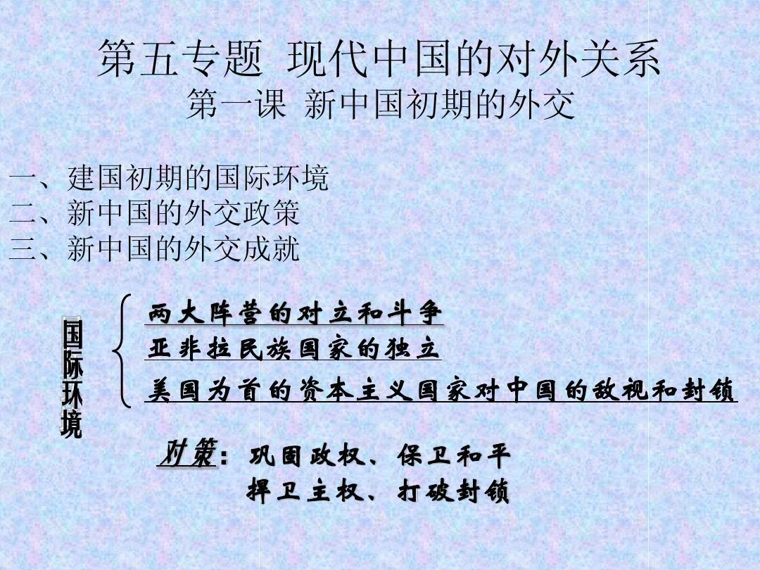 专题五·1新中国初期的外交