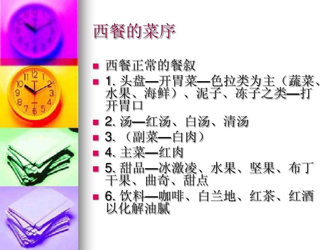 第七节:西餐及酒水礼仪ppt图片